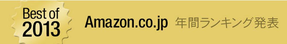 Amazonnenkanlanking