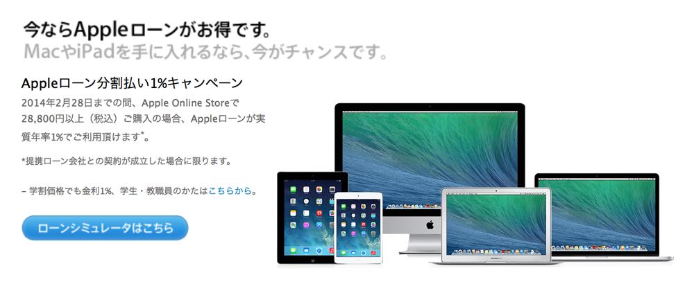 Applelorn1per140228