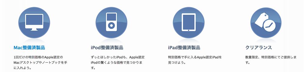 Apple Online Store、整備済製品情報(2015年4月2日)