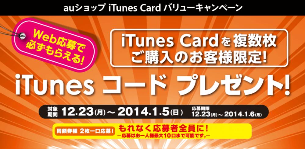 auショップ、iTunes Cardを2枚同時購入で購入額に対して最大3,000円分のiTunesデジタルコードをプレゼントするキャンペーンを開始(2014年1月5日まで)