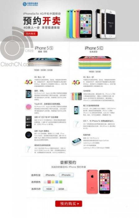 Chinamobileiphone5s