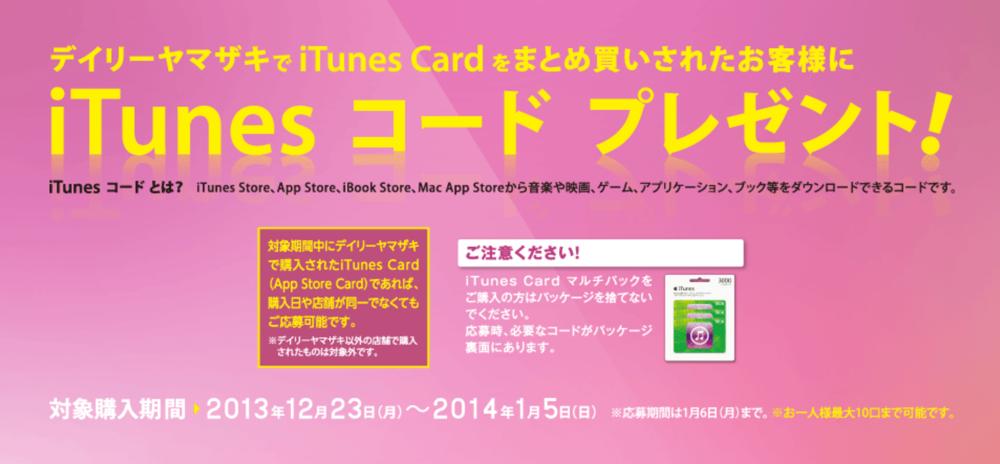 デイリーヤマザキ、iTunes Cardを2枚同時購入で購入額に対して最大3,000円分のiTunesデジタルコードをプレゼントするキャンペーンを開始(2014年1月5日まで)