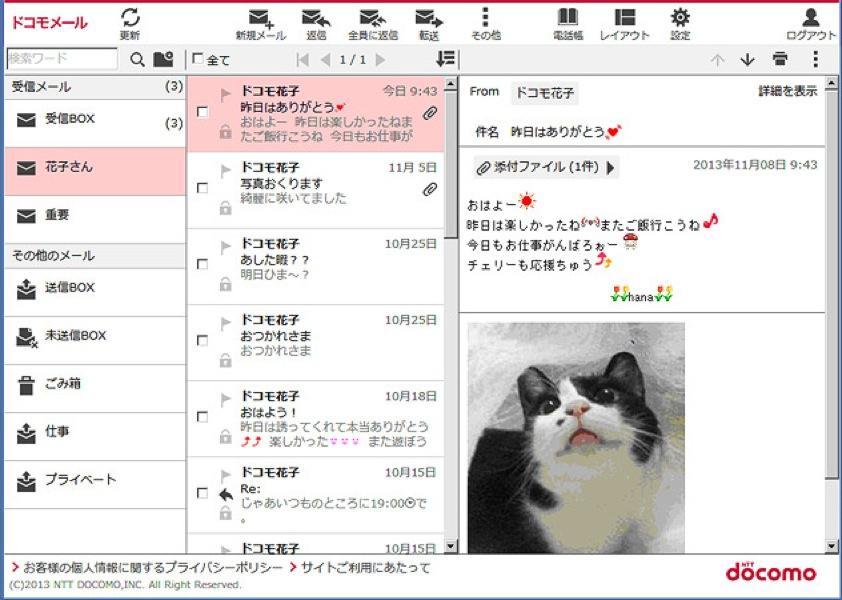 NTTドコモ、2013年12月17日より「ドコモメール」WEBブラウザやIMAP4対応ソフトで利用可能に