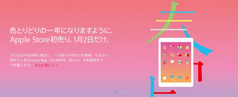 Hatsuuri2014