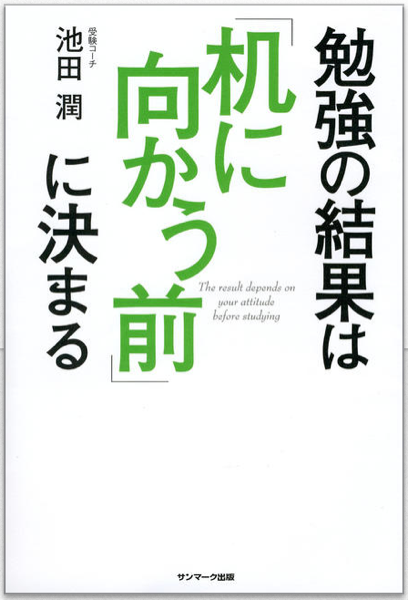 Ikedajyunibooks
