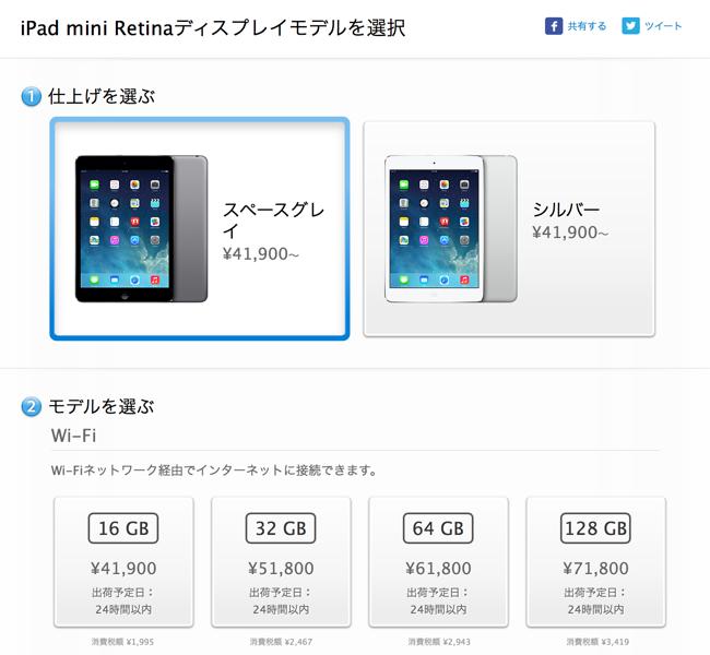 Apple Online Store、「iPad mini Retinaディスプレイモデル」の出荷予定日を「24時間以内」短縮