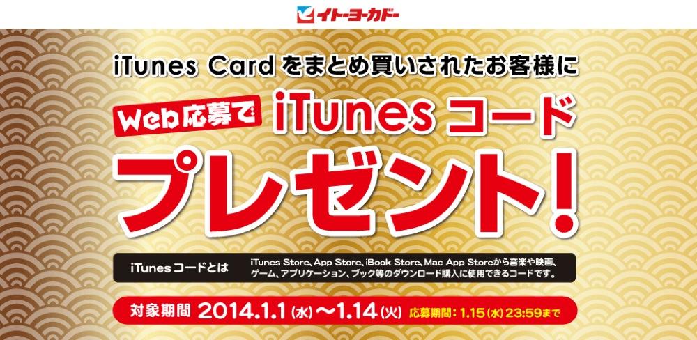 イトーヨーカドー、iTunes Cardを2枚同時購入で購入額に対してiTunesデジタルコードをプレゼントするキャンペーンを開始(2014年1月14日まで)