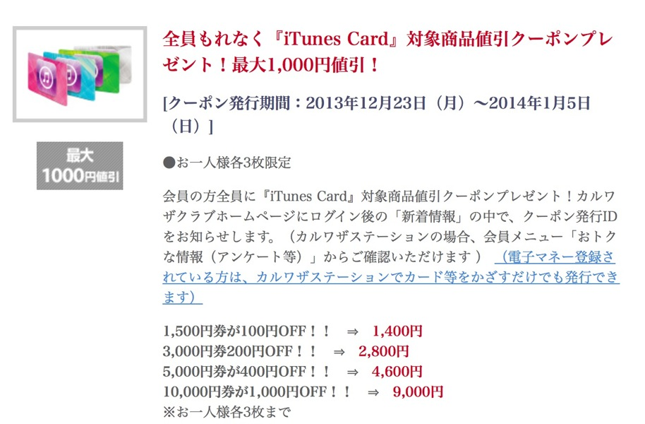 Itunescardcks