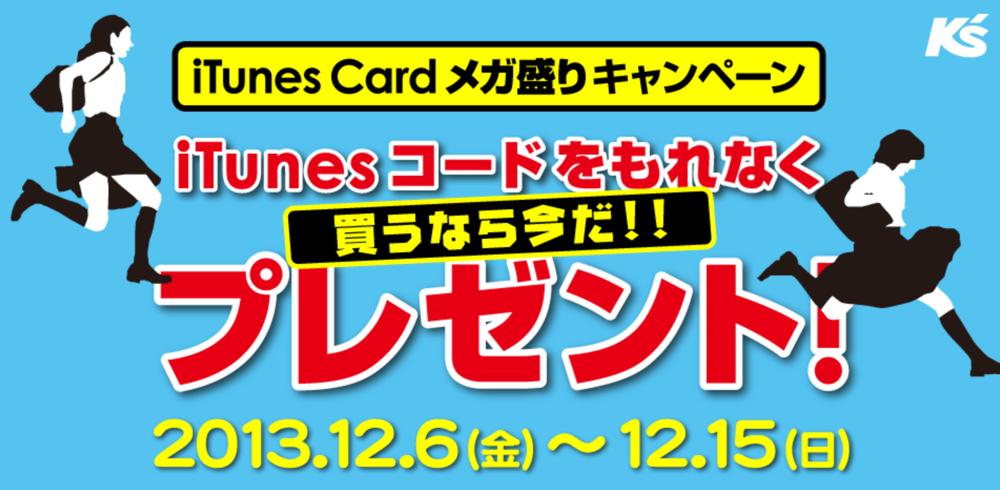 ケーズデンキ、iTunes Card購入額に対して最大3,000円分のiTunesデジタルコードをプレゼントするキャンペーンを開始(2013年12月15日まで)