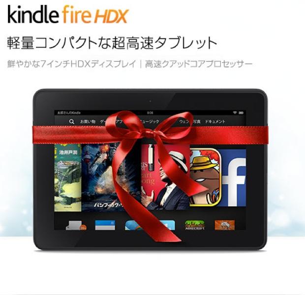 Amazon、「Kindle Fire HDX 7」を2013年12月21日と22日の2日間限定で5,000円オフ
