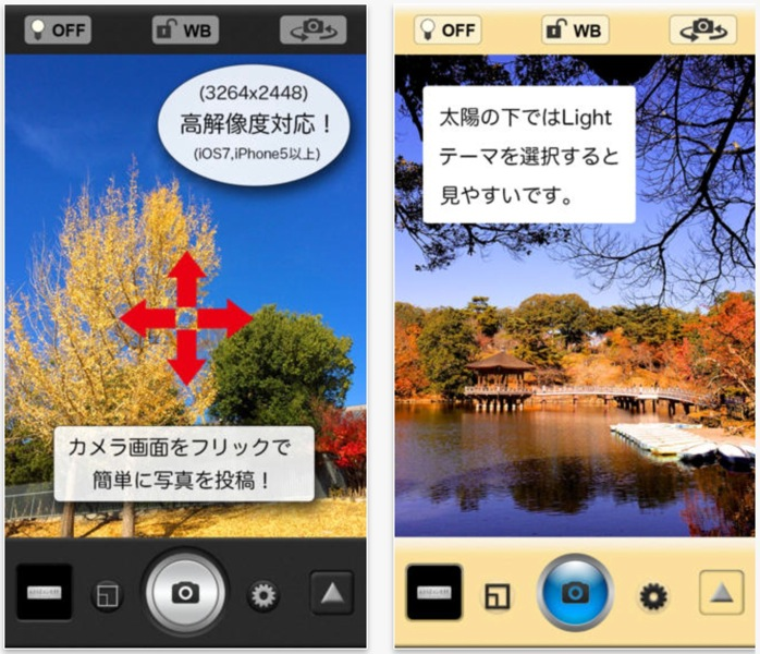 Walker Software、高画質に対応したカメラアプリ「OneCam 5.0.0」リリース