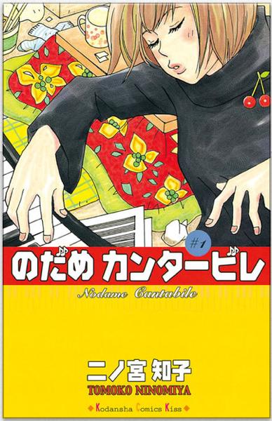Nodamekonsyunobook