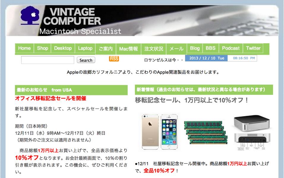 Vintage Computer、1万円以上お買い上げで全品10%オフになる「オフィス移転記念セール」を開催