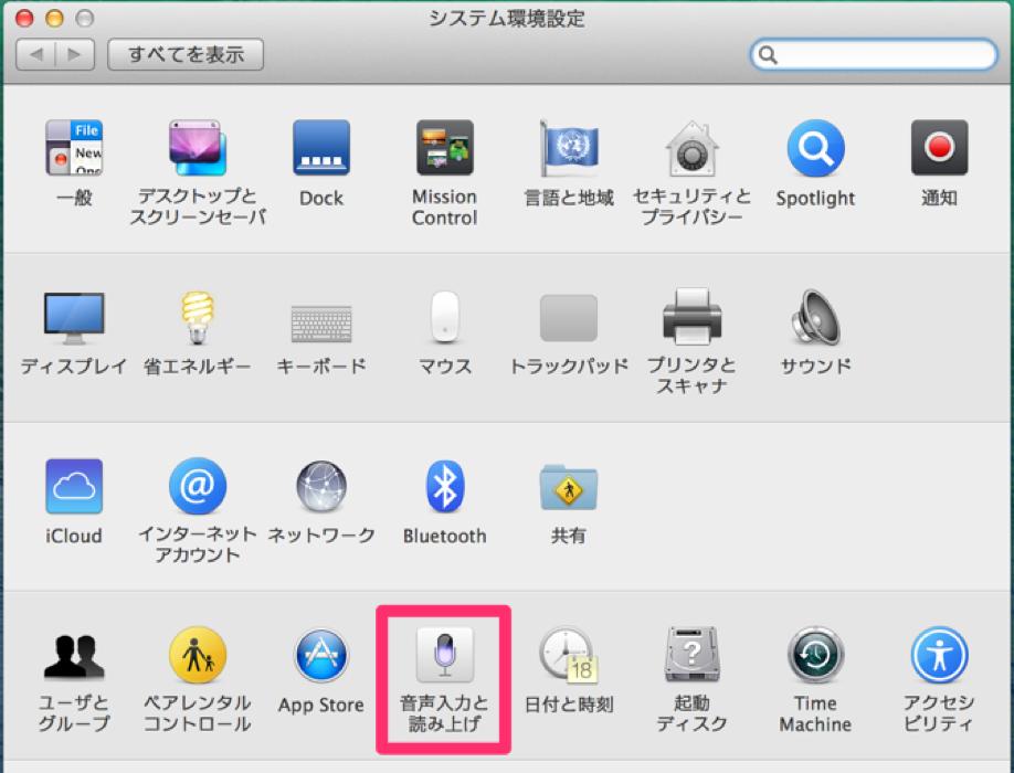 Macの音声読み上げ機能に新たに男性音声「Otoya」が追加(OS X Mavericks以降)