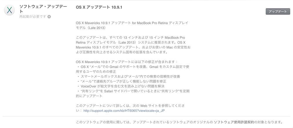 Apple、メールでのGmailのサポートの改善などを含んだ「OS X Macericks 10.9.1」リリース