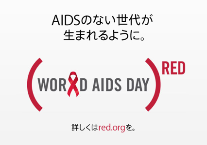 Redworldaidsday
