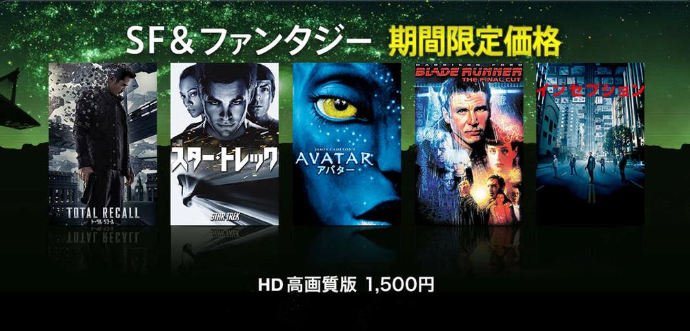 iTunes Movie Store、「SF & ファンタジー」作品を期間限定価格で販売中