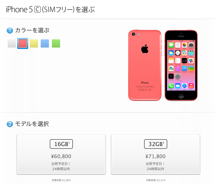 Simfreeiphone5c