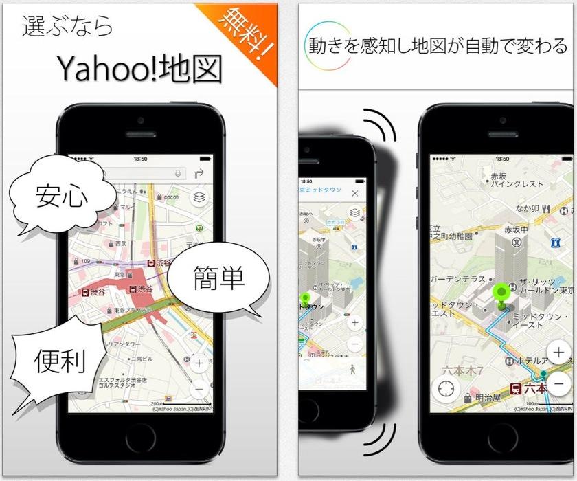 Yahoo! Japan、フルリニューアルしたiOS向け地図アプリ「Yahoo!地図 4.0.0」リリース