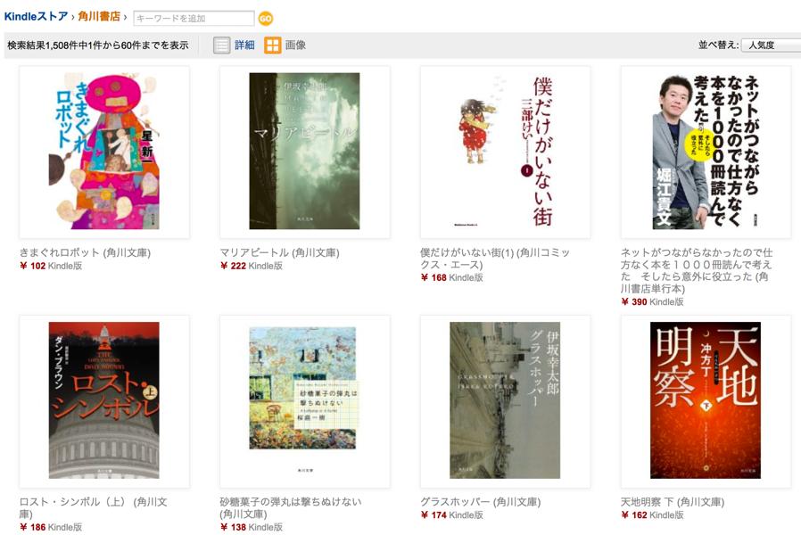 角川書店、Amazon Kindleストア、楽天koboで電子書籍を70%オフで販売中