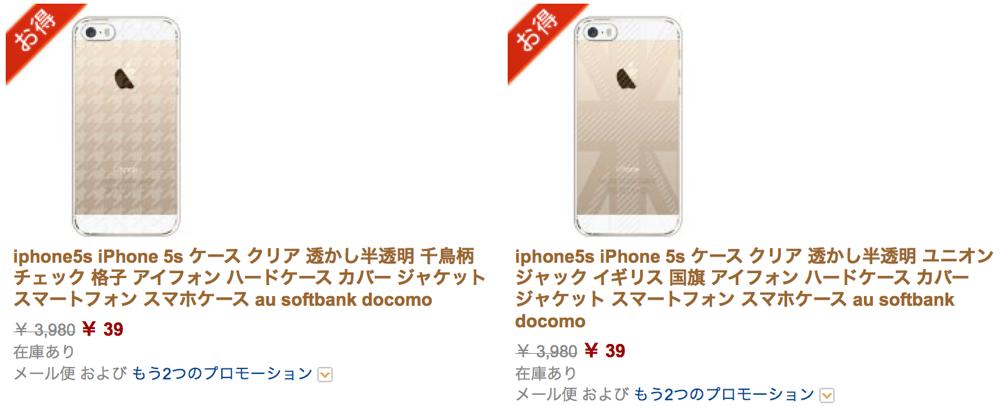 Amazon、SS-LINKの「iPhone 5s」ケースが39円(関東への配送料無料)で販売中