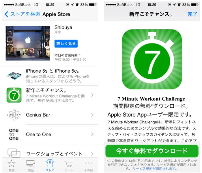 Applestoreapp3