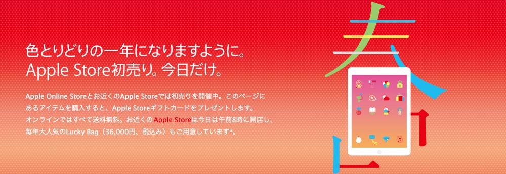 Apple、日本のApple Online Storeで1日限りの初売りを開始