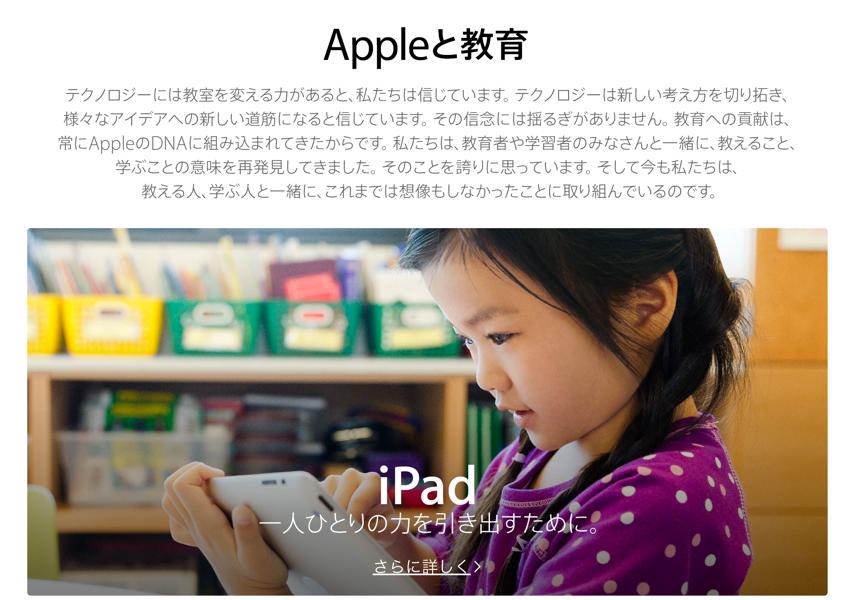 Appletokyouiku