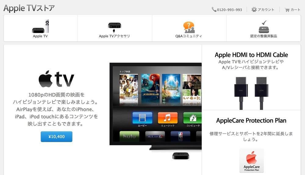 Appletvstore