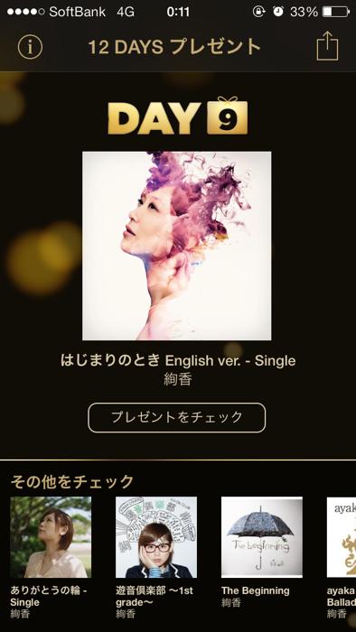 Apple、「12 DAYS プレゼント」キャンペーン9日目として、絢香のシングル「はじまりのとき English ver.」を配信中
