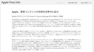 Apple、新たに日本を含む50カ国以上で「iBooksテキストブック」を提供へ