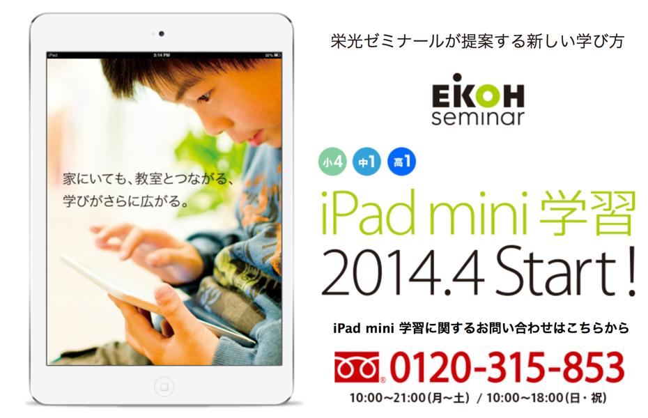 ソフトバンクBB、栄光ゼミナールに「iPad mini」1万台を納入と発表