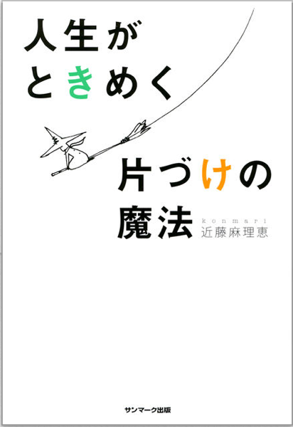 Konsyunobook140119