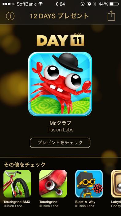 Apple、「12 DAYS プレゼント」キャンペーン11日目として、iOSアプリ「Mr.クラブ」を配信中