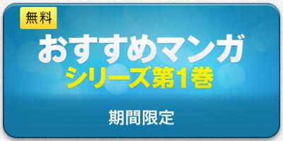 iBooks Store、おすすめマンガシリーズ第1巻を期間限定で無料配信中