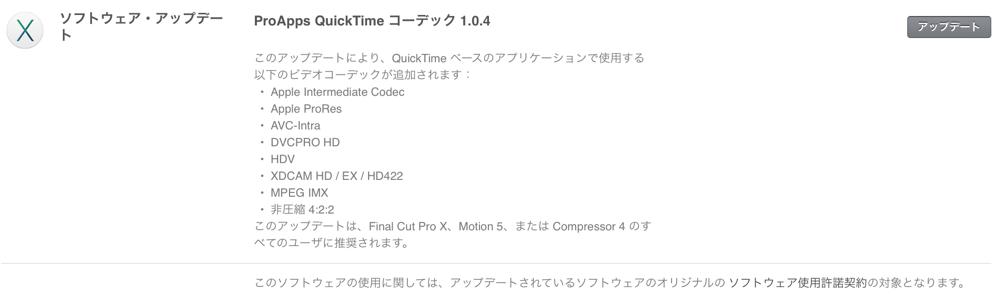 Apple、「ProApps QuickTime コーデック 1.0.4」リリース