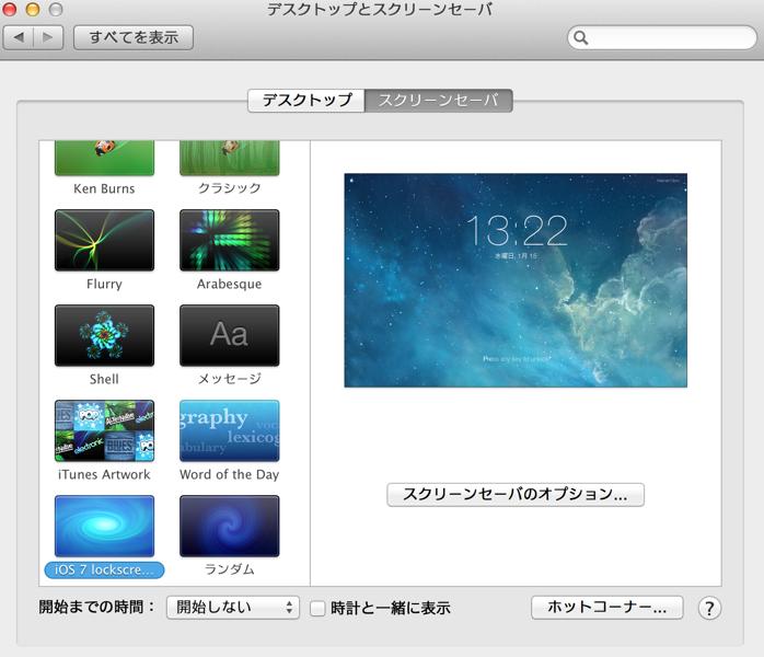 Screensever