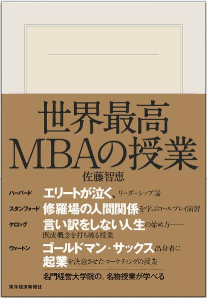 Apple、iBookstoreの「今週のブック」として「世界最高MBA授業」をピックアップ