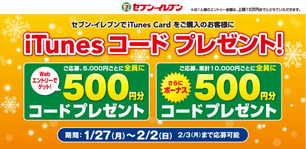 セブンイレブン、iTunes Cardを5,000円購入するとiTunesコードをプレゼントするキャンペーンを実施中(2014年2月2日まで)