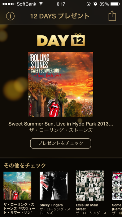 Apple、「12 DAYS プレゼント」キャンペーン12日目として、ザ・ローリング・ストーンズの「Sweet Summer Sun, Live in Hvde Park 2013 (Live)」を配信中