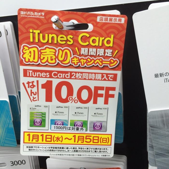 Yodobashiitunescard