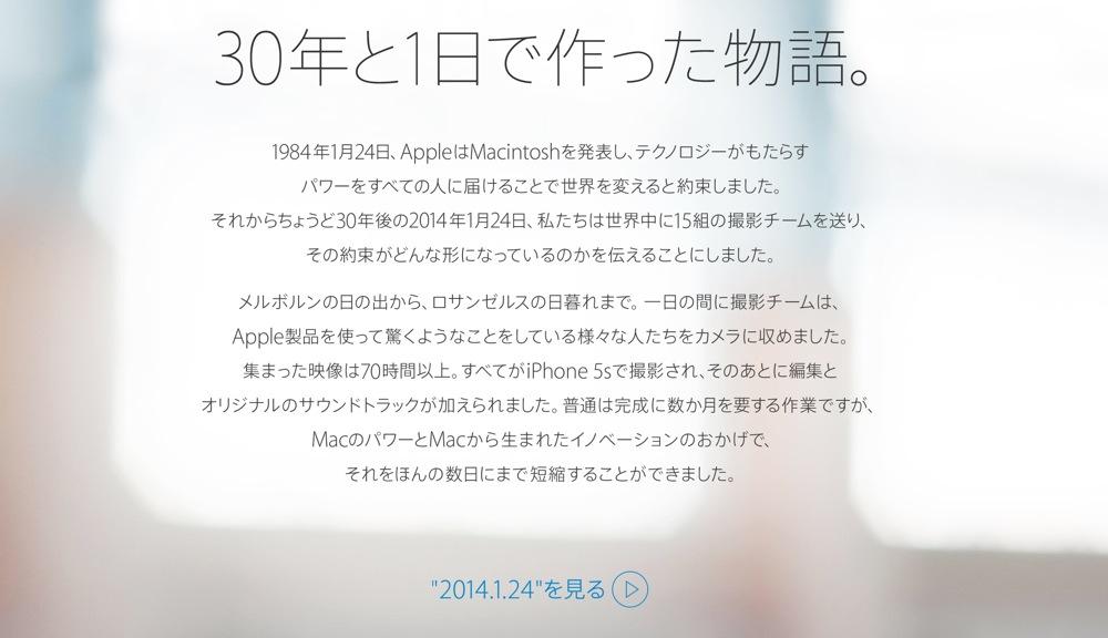Apple、すべて「iPhone 5s」で撮影されたMac誕生30周年記念ムービー「2014.1.24」の日本語版を公開