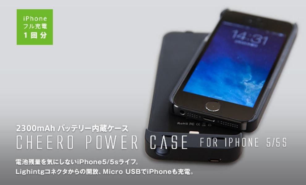 PowerCase5