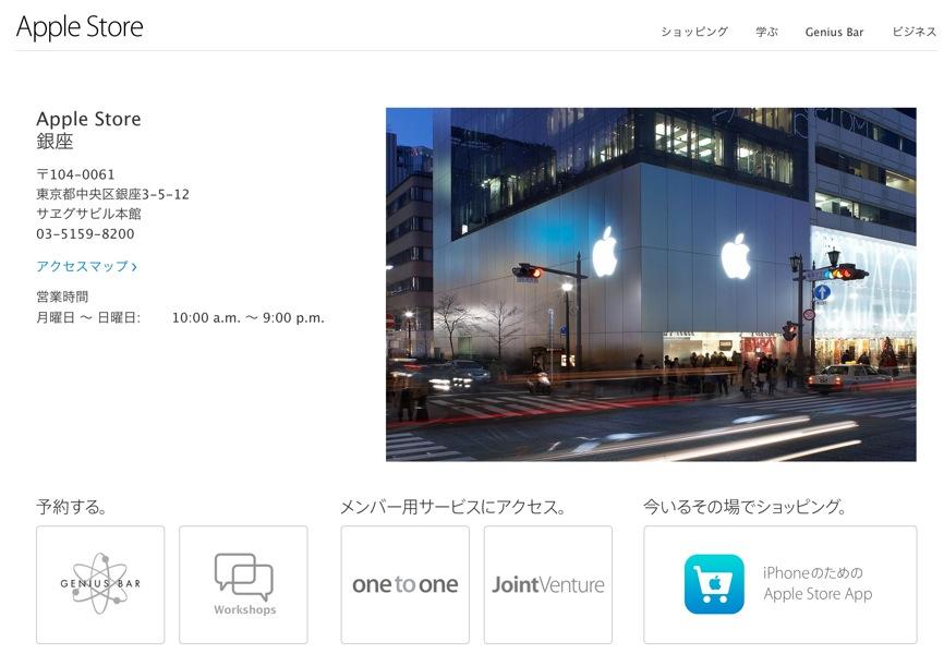 Appleretailpage
