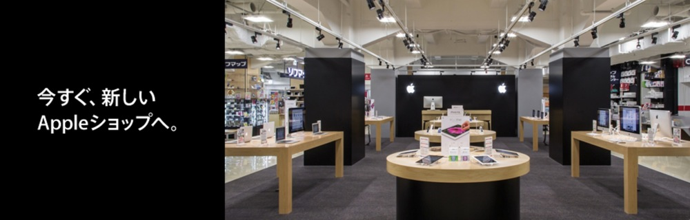 ビックカメラ岡山駅前店、ビックカメラ名古屋駅西店のAppleショップをリニューアルへ