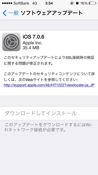 Apple、OS XのSSLのバグを修正したアップデートまもなくリリースへ