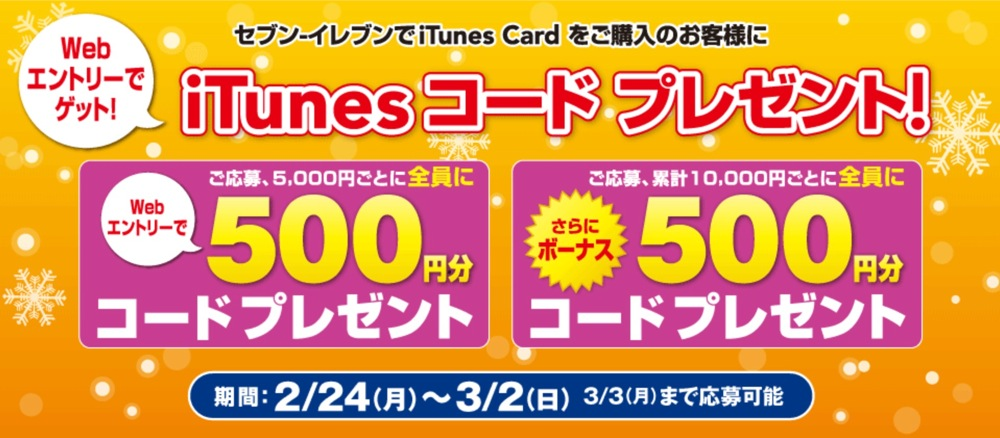 Itunesseven 02