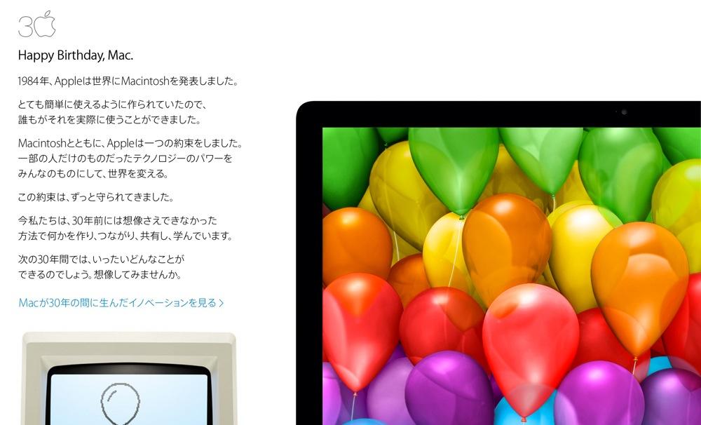 Apple、Mac30周年記念特設ページ「Thirty Years of Mac」の日本語版「Macの30年」を公開