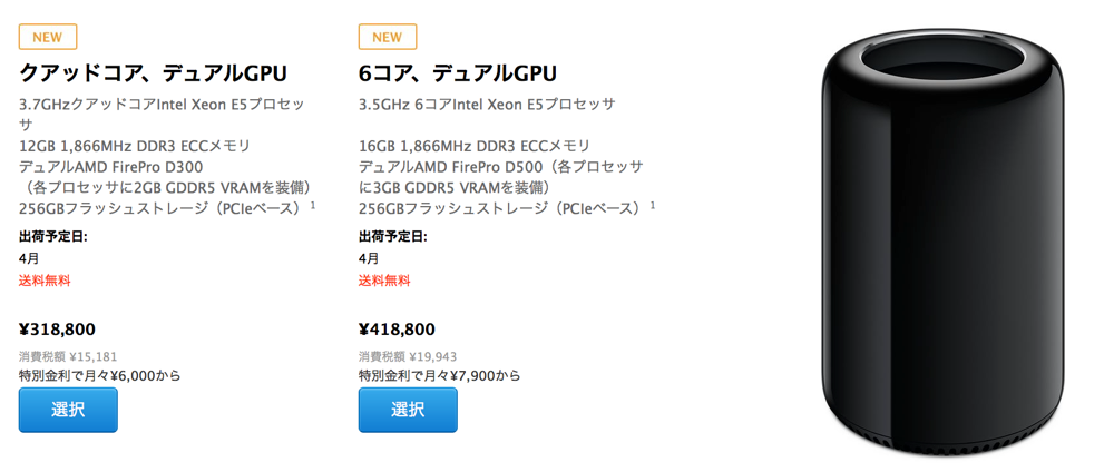 Apple Online Store、「Mac Pro (Late 2013)」の出荷予定日を4月に変更