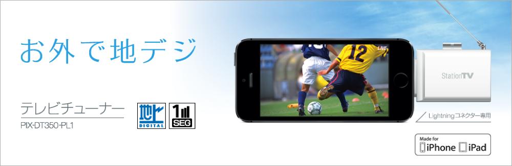 ピクセラ、iPhone/iPad向けLightningコネクター対応フルセグチューナーを発売へ